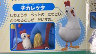 チカレッタ(パウパトロール)の意味は?ぬいぐるみ・フィギュア・おもちゃ・お弁当のイメージ画像1